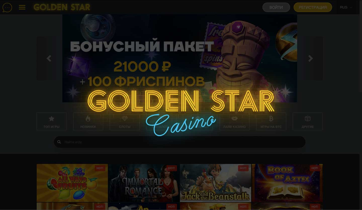 Golden Star 3* отзывы: